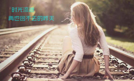 我不知道是在等时光带走你,还是等自己遗忘你